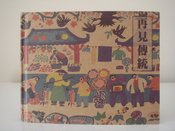 Image of Eastern Folk Art Photo Album -Peasant painting