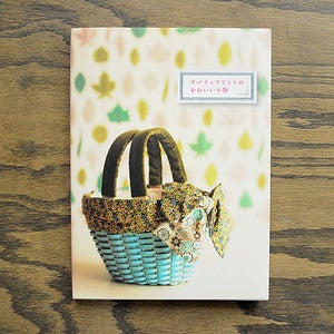 Image of Cute Liberty of London Accessories : Japanese Craft Book