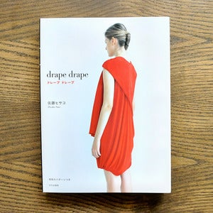Image of Drape Drape : by Hisako Sato
