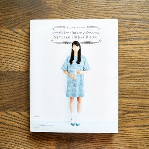 Image of Stylish Dress Book 2