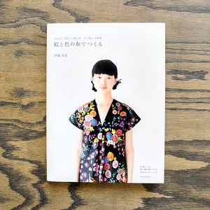 Image of nani IRO Colourful Fabric Dress Book