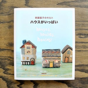 Image of Houses, Houses, Houses! : by Yoko Saito