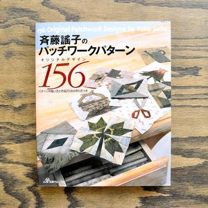 Image of 156 Original Patchwork Designs : by Yoko Saito