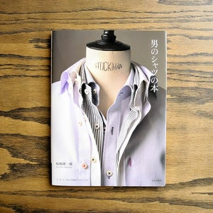 Image of Men's Dress Shirt : by Ryuichiro Shimzaki : Japanese Pattern Book