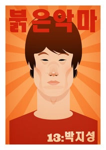 Image of Park Ji Sung