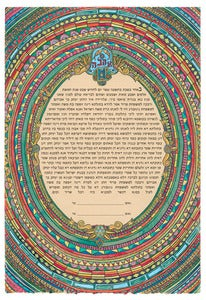 Image of Ahava (Love) Ketubah