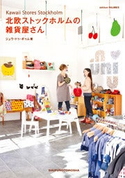 Image of édition PAUMES ° Kawaii Stores Stockholm