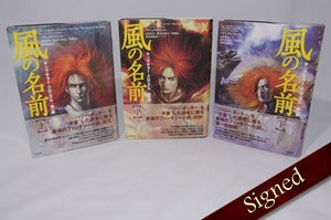 Image of The Name of the Wind - Japanese Edition