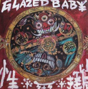 "Image of AA#37 Glazed Baby ""Ancient Chinese Secret"" CD"