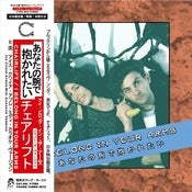 Image of CHAIRLIFT &quot;I BELONG IN YOUR ARMS&quot; JAPANESE VERSION 7&quot;