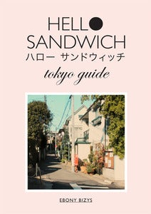 Image of Hello Sandwich Tokyo Guide (NEW Published 2013)