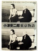 Image of Libro Cinematheque: Ozu Yasujiro Tokyo Monogatari (Tokyo Story)