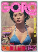 Image of Goro vol.2 No.10 (May 22nd 1975)